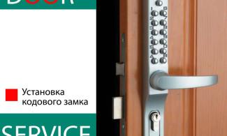81272476_w640_h640_ustanovkakodovyhzamkov